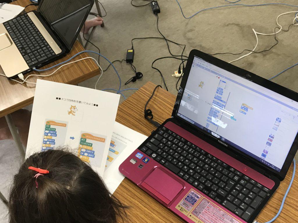 Scratchを使ったプラグらミング入門教室